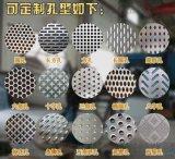 大量生产 优质冲孔网 高品质冲孔网厂 防护冲孔网