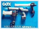 供应英国COX进口胶枪