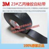 3M電壓絕緣膠帶|3M 23#電工膠帶自粘型25.4mm寬