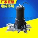 南京建成生产  自吸式离心曝气机 自吸式潜水曝气机 一体化曝气机
