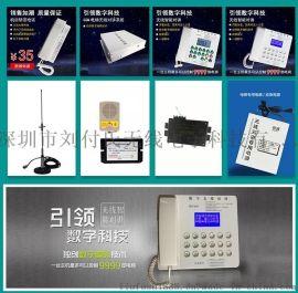 电梯无线对讲副机 电梯三方五方无线对讲机电梯无线对讲fm数字GSM