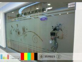 上海玻璃贴膜公司 磨砂刻字玻璃贴膜 即时贴镂空字