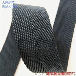 2.3cm黑色丙纶人字带|PP包边带|人字纹箱包带