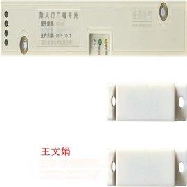 威森电气HS-D600 防火门门磁开关    王文娟18691808189