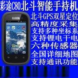 彩途C80 北斗智慧資料採集戶外定位導航測量測繪手持機全新正品
