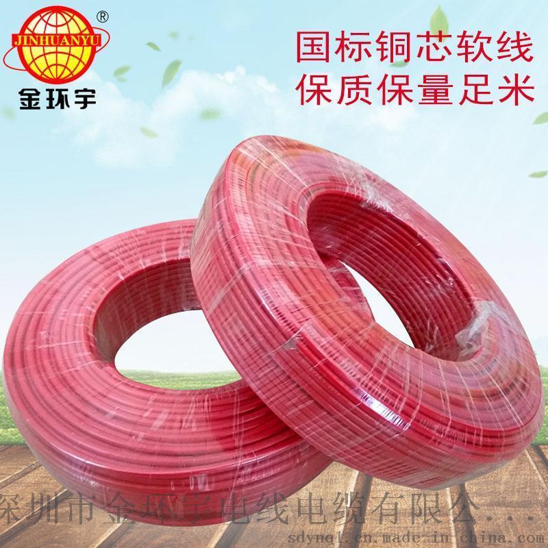 金环宇电缆报价BV 400mm2国标单芯纯铜电线 金环宇电线电缆厂家批发