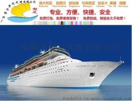 广州到马来西亚海运双清门到门专线专业快速