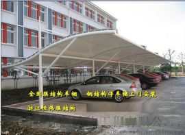 博乐钢结构膜布停车棚供应商、博乐单位停车棚定制
