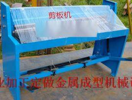 厂家供应河南郑州剪板机价格,小型剪板机,脚踏式剪板机厂家直销