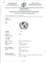 注册香港商标 十年经验值得信赖