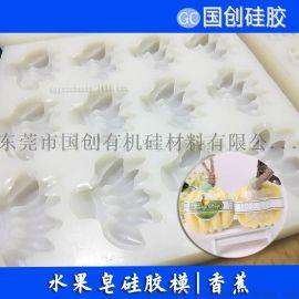 水果形状手工皂硅胶模具 沐浴洗脸用的做精油皂香皂模具硅胶