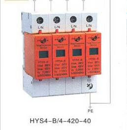 浪涌保护器HYS4-B/4-420-30