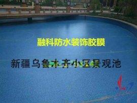 什么是环保新型建材——防水胶膜