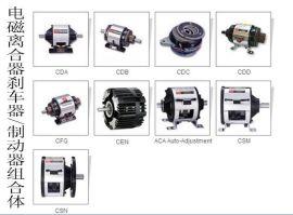 仟岱电磁离合器刹车器组合体(单双法兰型)