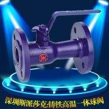 蒸汽导热油一体式法兰高温球阀 QQ41MF-16 DN25-150铸铁球阀互换