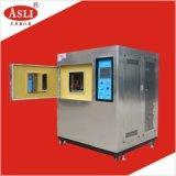 艾思荔不锈钢冷热冲击试验箱厂家 冷热冲击箱规格