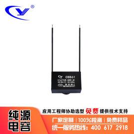 交流电机启动风扇电容器CBB61 2.7uF/400VAC