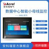 安科瑞AMB智能小母线管理系统解决方案 数据**用电安全系统平台