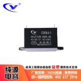碎紙機 感應電機 製氧機電容器CBB61 40uF/250VAC