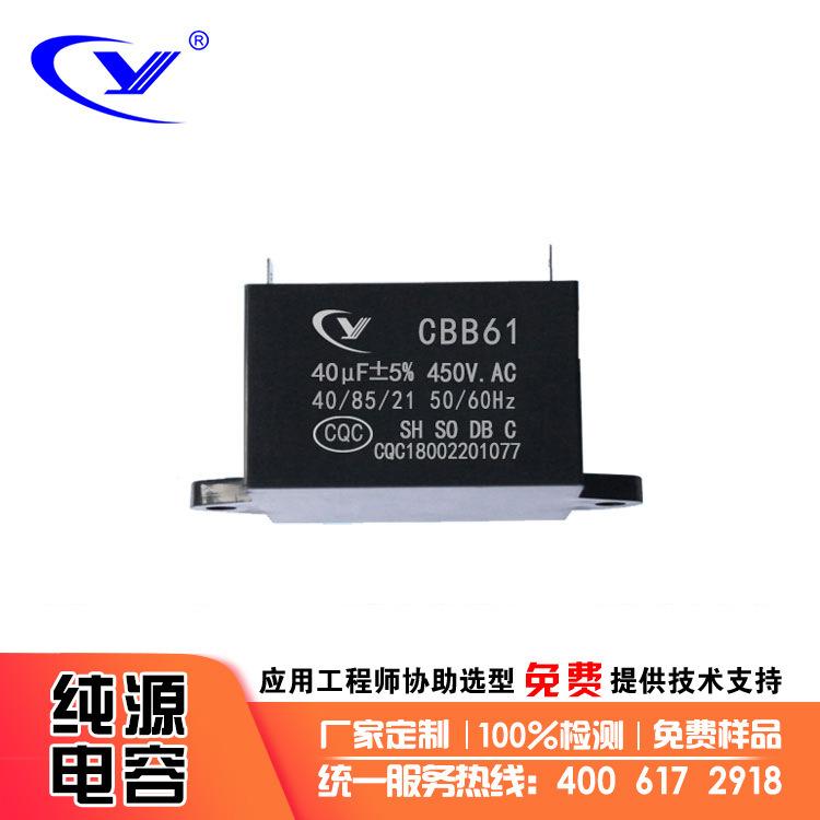 碎纸机 感应电机 制氧机电容器CBB61 40uF/250VAC
