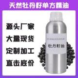 牡丹籽油 牡丹子精油 牡丹精油 冷榨超临界精制 化妆品护肤品精油