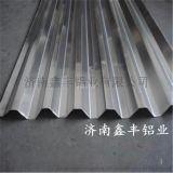 供應鑫豐820型壓型鋁板,0.4mm,0.45mm,0.8mm厚