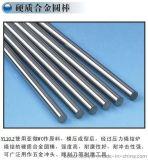硬質合金圓棒|白鋼圓棒|鎢鋼圓棒