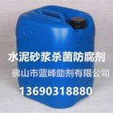 混凝土外加剂防腐剂 减水剂防腐剂