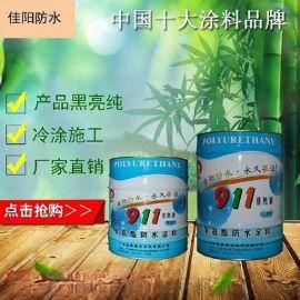 广州佳阳911聚氨酯防水涂料公司**