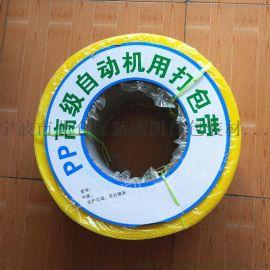 浙江宁波黄色透明全新料打包带 自动PP打包带 绑箱带厂家定做