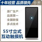 55寸一體機電腦觸摸屏一體機查詢機液晶觸摸白板觸摸屏電視