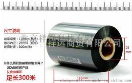 碳带厂家供应蜡基碳带 混合碳带 树脂碳带