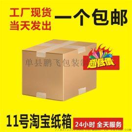 纸箱厂生产厂家电商打包发货纸箱现货
