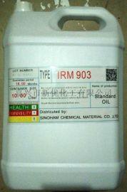 浙江厂家供应IRM903标准实验油ASTM3号油