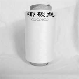 咖睿丝,咖啡碳紗線,咖啡碳纤维,厂家生产