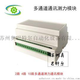 称重传感器专用测力模块  称重模块 高精度
