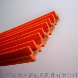 澳尔新公司生产 滑触线 单级多级无接缝滑线