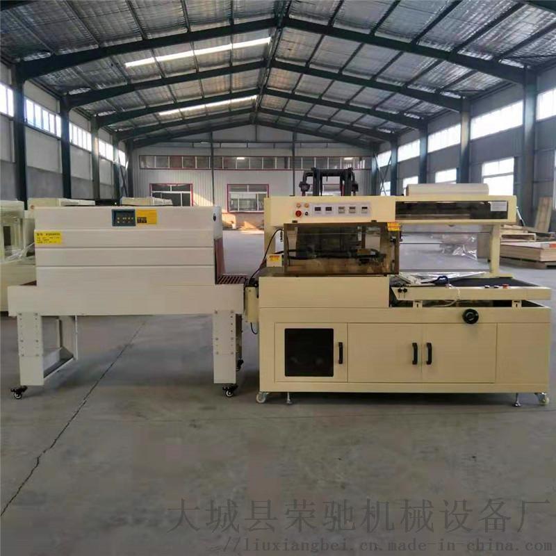 纸盒封膜机 L型包装机 热塑机