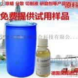 用   油酸酯EDO-86配制出的除油剂很快除油吗