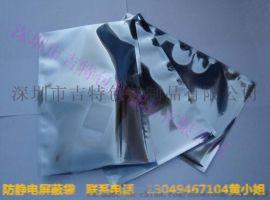 电子器件防静电袋 铝箔立体袋 自封卷料都可定做