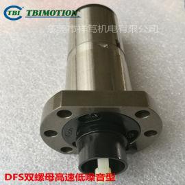 高静音双螺母DFS01605-3.8型TBI滚珠丝杆;DFS01610-2.8型丝杆螺母;祥笃机电加工丝杆轴端出售