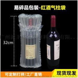 7柱氣柱紅酒袋PAPEPO氣柱緩衝袋廣州氣柱緩衝袋