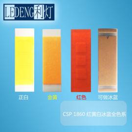 金黄色1860灯珠红光冰蓝CSP芯片级封装灯珠