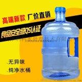 厂家直销售水机水桶7.5升5升饮水机水桶家用储水桶
