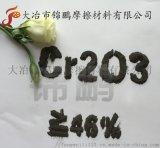 铬铁矿-驰名中外的传奇的故事Cr2O3 46陶瓷巧用