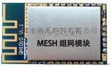 藍牙組網模組,MESH自組網模組,採用藍牙4.0方案的MESH組網方案