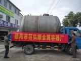 四川厂家直销30立方卧式不锈钢储油罐(冲压封头)
