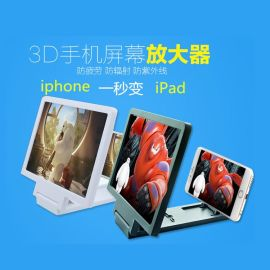 防辐射护眼宝3D高清手机屏幕放大器护眼神器手机放大镜