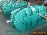 陕西DCY355-28-IIIN泰兴减速齿轮箱