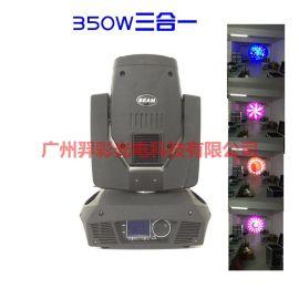 羿彩灯光厂家直销350W光束图案电脑摇头灯 舞台灯光